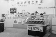 関西精工商事株式会社設立