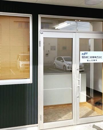広島県福山市に福山営業所を開設